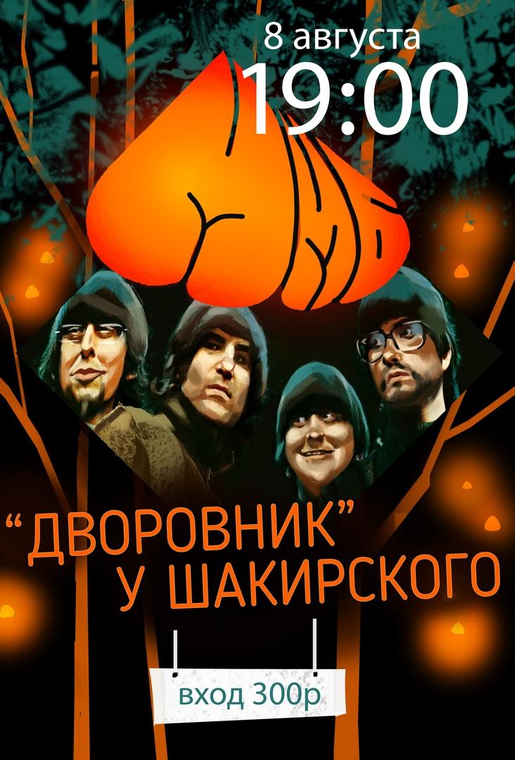 Афиша Нижний Новгород ММБ - ДВОРОВНИК У ШАКИРСКОГО 8.08