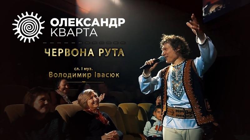 ЧЕРВОНА РУТА Олександр Кварта CHERVONA RUTA