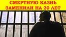 Сильное свидетельство. Смертную казнь заменили на 20 лет.