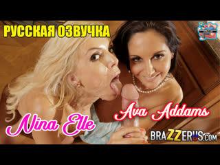 Ava Addams, Nina Elle порно с переводом, русская озвучка milf инцест большие сиськи мамок, пасынок, Big tits anal sex миль