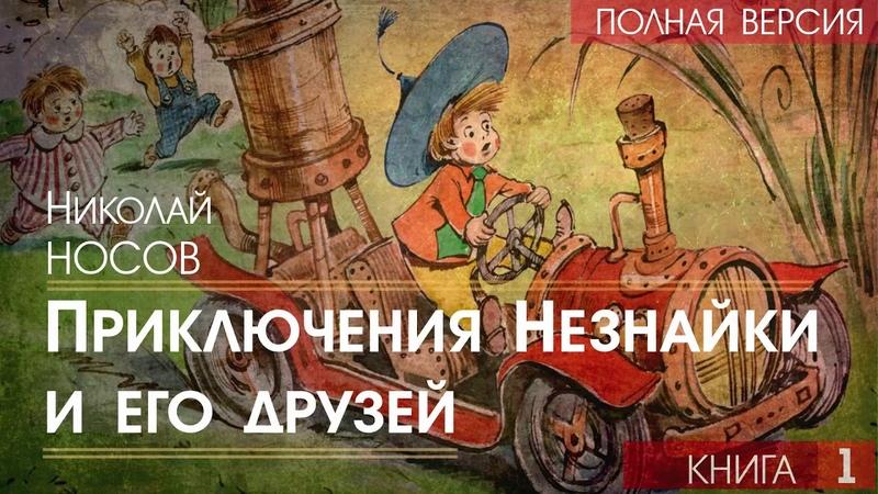 Николай НОСОВ - Приключения Незнайки и его друзей - 1 - АУДИОКНИГА (читает Руслан Гофуров)