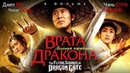 Врата дракона (2011) боевик, приключения , суббота, 📽 фильмы, выбор, кино, приколы, топ, кинопоиск