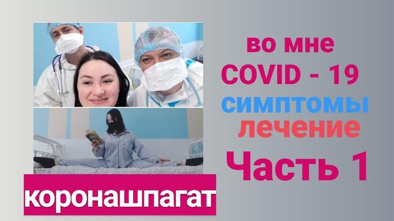 Во мне COVID 19 КОРОНАШПАГАТ СИМПТОМЫ ЛЕЧЕНИЕ Как я выздоровела Что помогло от коронавируса