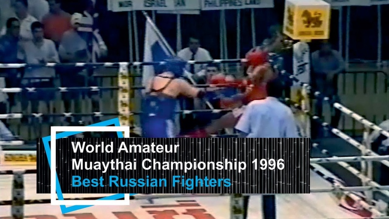 World Amateur Muaythai Championship 1996 The best Russian fighters