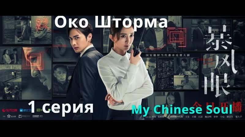[MCS]Око Шторма Storm eye(2021) - 1 серия русс.саб. Перевод My Chinese Soul