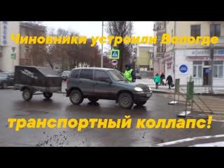 Чиновники устроили в Вологде транспортный коллапс! #ГужевTV