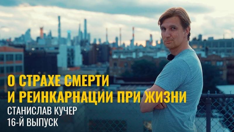 О страхе смерти и реинкарнации при жизни Станислав Кучер Выпуск 16 й