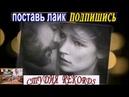 СТУДИЯ REKORDS Сергей Одинцов В поцелуях твоих