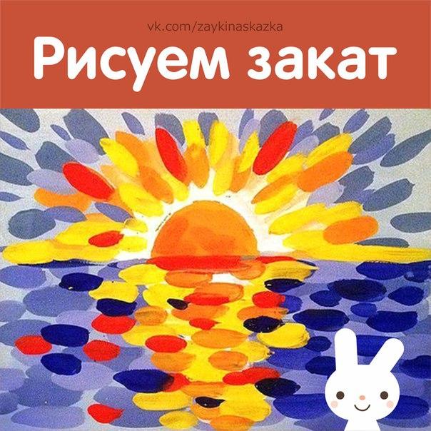 РИСУЕМ ЗАКАТ КРАСКАМИ Зачем под вечер солнышкоТоропится сбежатьНаверное, у солнышкаЖеланье полежатьНаверное, у солнышкаЕсть мягкая кроватьБыть может, просто солнышкоНам устает светитьИ очень