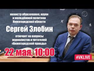 Онлайн-интервью с министром образования, науки и молодёжной политики Нижегородской области Сергеем Злобиным