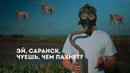 Чем пахнет Саранск | Нежелательные новости | Саранск №8
