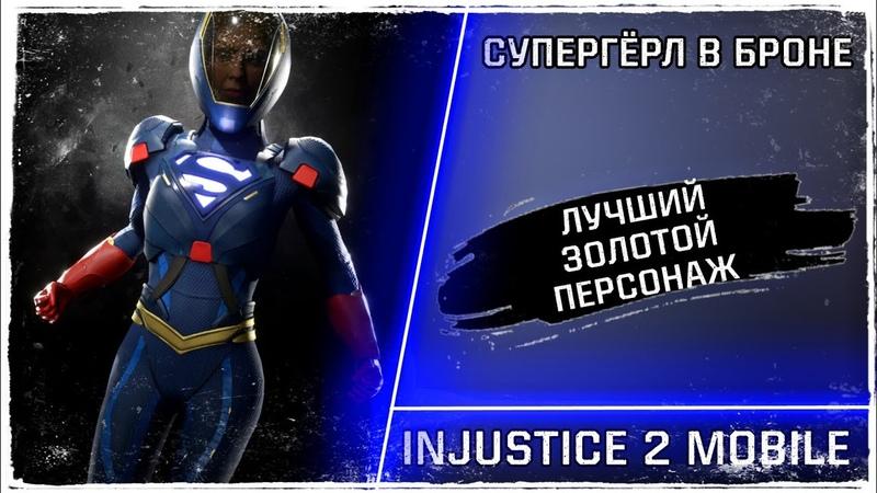Инджастис 2 Мобайл Лучший Золотой Персонаж Арены Супергёрл В Броне Injustice 2 Mobile Supergirl