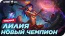 Новый лесник Лилия - Обзор Умений Чемпиона - Лига Легенд - Lillia League of Legends