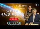 Радио Горизонт - христианское радио - ️ эфир