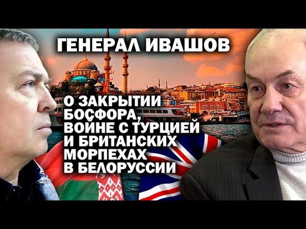 Генерал Ивашов о закрытии пролива Босфор / УГЛАНОВ