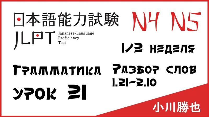Грамматика JLPT N4-N5 слова 1-ая 21- 2-ая 10 | Японский язык Санкт-Петербург СПБ