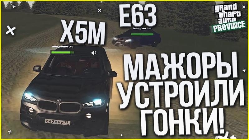МАЖОРЫ УСТРОИЛИ ГОНКУ НА BMW X5M и MERCEDES E63 AMG! (MTA | PROVINCE RP)