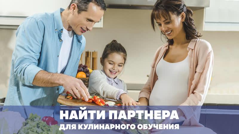 Найти партнера для кулинарного обучения
