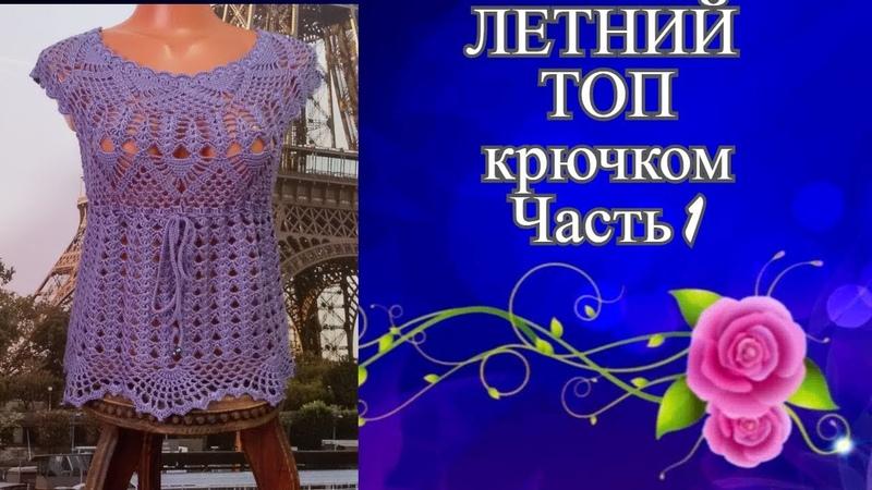 Летний топ с круглой кокеткой крючком Summer top with a round crocheted yoke