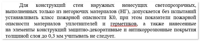 п.5.2.2 (абз.2)