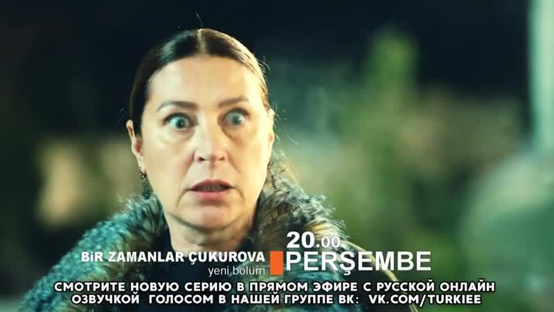 Однажды в Чукурова 62 серия Фраг №1 Русская озвучка