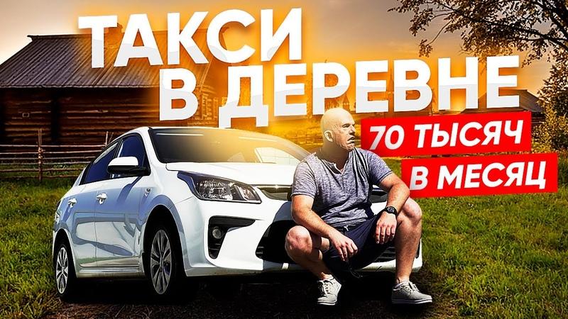 100 тысяч в такси в деревне Взял новую тачку за наличку для такси ТИХИЙ