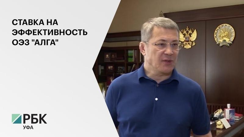Р Хабиров Уже сегодня республика приступит к проектированию особой экономической зоны Алга