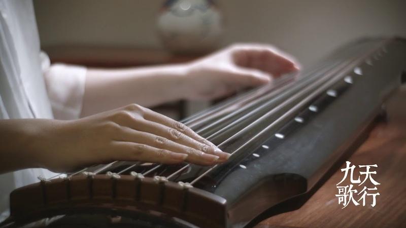 古琴 Гуцинь Китайская традиционная музыка