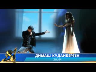 Димаш Кудайберген  Знай (Российская Национальная Музыкальная Премия Виктория 2019)