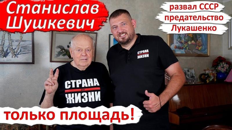 Шушкевич Развал СССР предательство КГБ и мерзость режима Лукашенко