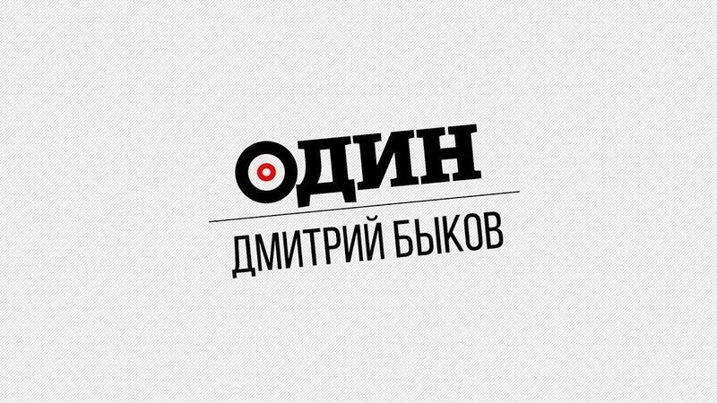 Один Дмитрий Быков 09 07 20