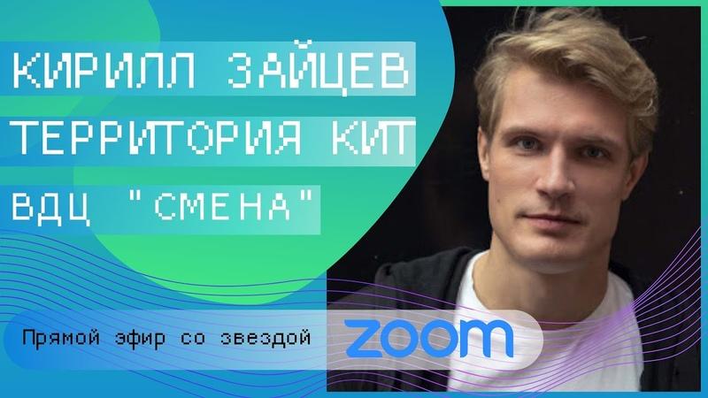 Прямой эфир со звездой кино Кирилл Зайцев