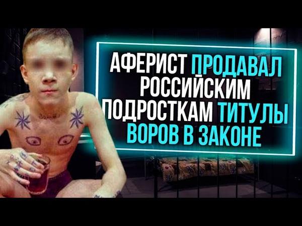 Из России с любовью Аферист продавал российским подросткам титулы воров в законе