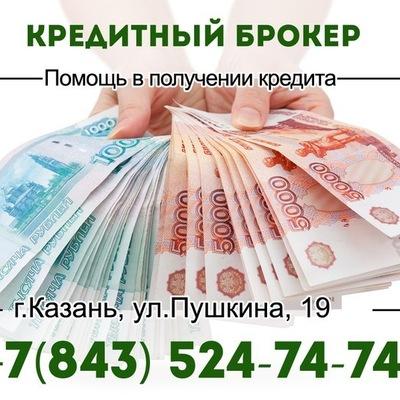 найти помощь кредита брокер