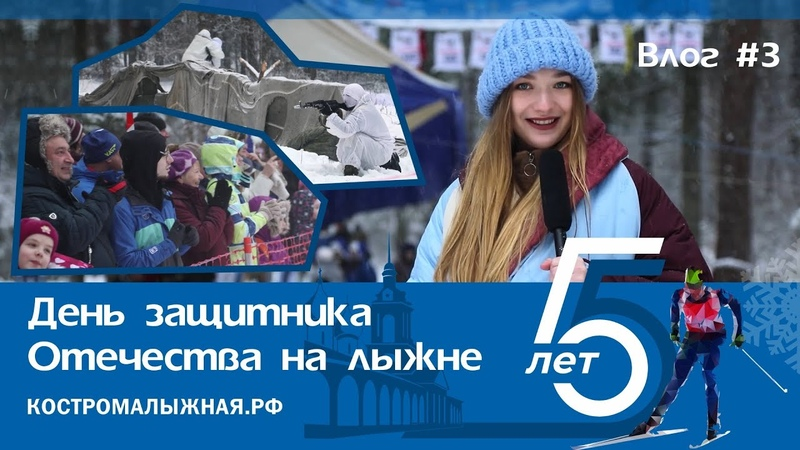 Что происходило 23 февраля на лыжне м н Малышково д Середняя в Костроме Конкурс Кострома лыжная