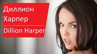 Porn Actress Dillion Harper (movie fragments)