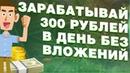 300 ₽ в день - топ схема, работа на дому. Заработок денег в интернете без вложений