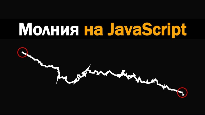 Lightning on vanilla JS | Эффект электроразряда JavaScript файлы проекта | Урок JS (молния)