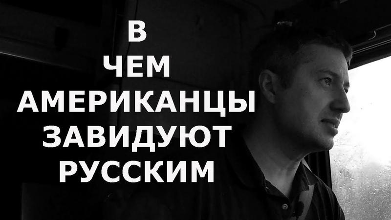 В ЧЕМ АМЕРИКАНЦЫ ЗАВИДУЮТ РУССКИМ Блогер и Хаски Блогер БН