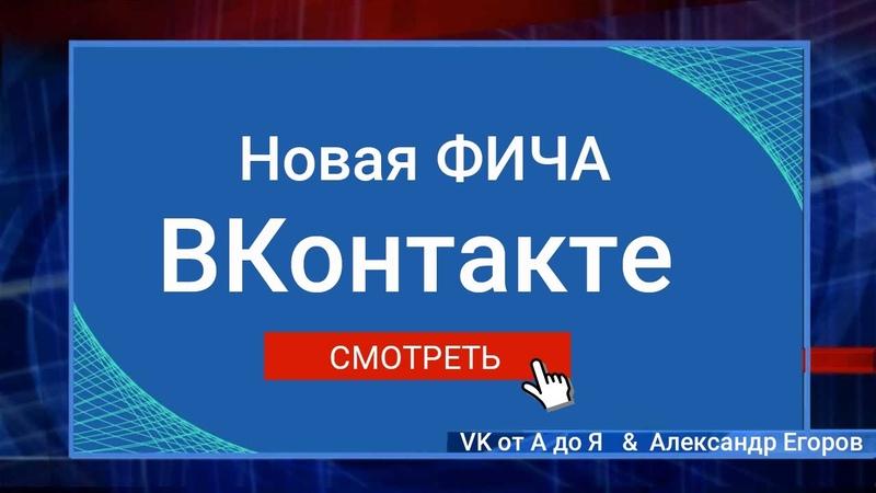 Как сделать ссылку словом на любую страницу сайта ВКонтакте