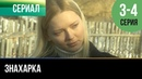 ▶️ Знахарка 3 - 4 серия - Мелодрама 2012 - Русские мелодрамы