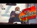 Хасан Али. Рамадан 1 следи за тем, что между бёдрами и НЕ ТОЛЬКО