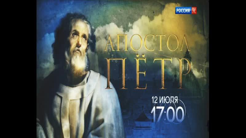 д ф Апостол Пётр анонс