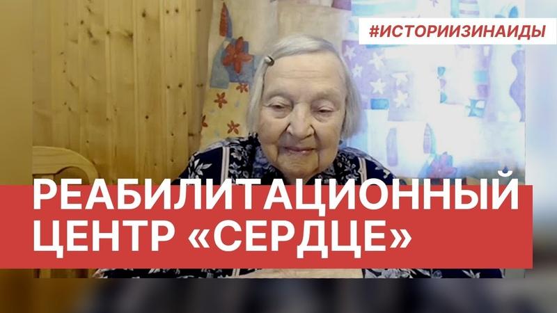 Бабушка Зина встретилась с основателями реабилитационного центра Сердце