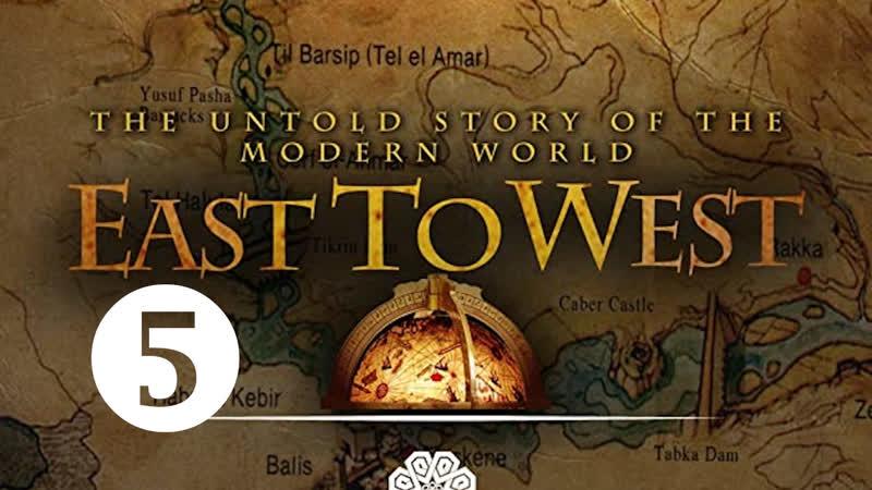 Восток Запад East to West 2011 Азиатское горнило Эпизод 5