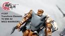胡服騎射的變形金剛分享時間1207集 Transform Element TE MM 02 MICE WARRIORS 老鼠勇士 野獸戰爭