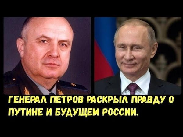 Генерал Петров раскрыл правду о Путине Пророчество сбылось