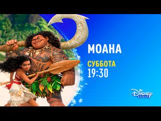 """Моана"" на Канале Disney!"
