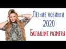 Летние новинки 2020 | Белорусская одежда | Большие размеры