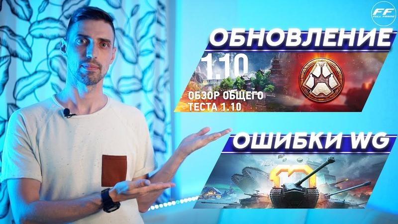 ОБНОВЛЕНИЕ 1 10 ОБЩИЙ ТЕСТ СТАЛЬНОЙ ОХОТНИК 2020 WOT NEWS